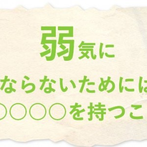 yowaki